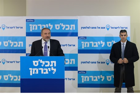 "Liberman unveils Yisrael Beytenu's election campaign: ""Ariel for Israel, Um el-Fahm for Pa"