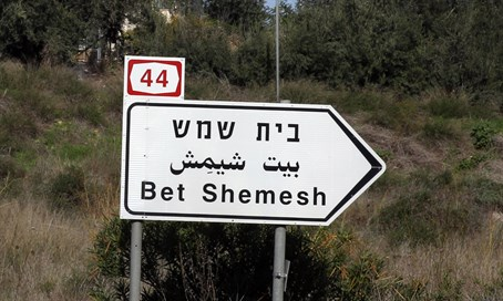 A sign directs to the city of Beit Shemesh