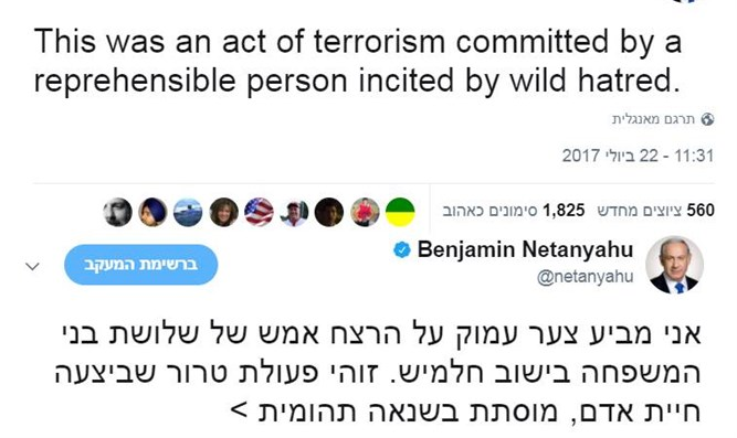 Translation of Bibi's tweet
