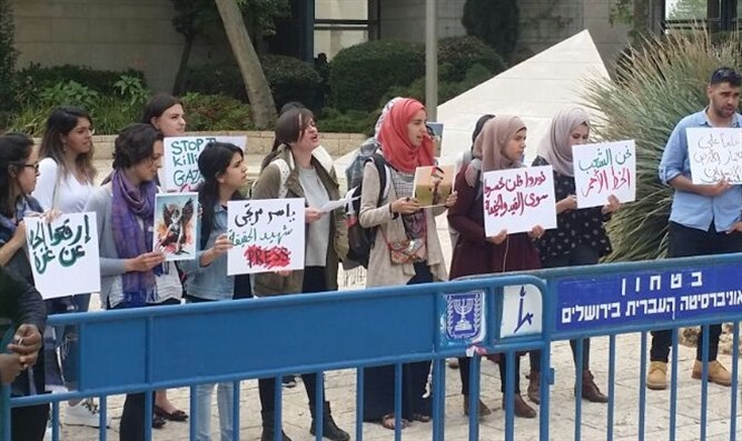 Arab students protest at Hebrew University