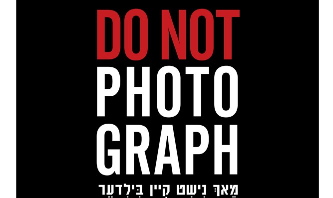Do Not Phtograph cover